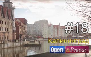 Смотреть 18 выпуск в Калининграде
