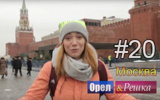 Смотреть 20 выпуск в Москве