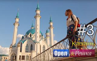 Смотреть 3 выпуск в Казани