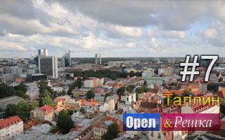 Смотреть 7 выпуск в Таллине