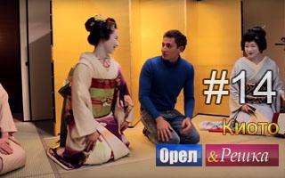 Смотреть 14 выпуск в Киото