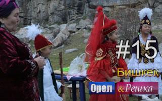 Смотреть 15 выпуск в Бишкеке