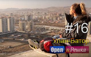 Смотреть 16 выпуск в Улан-Баторе