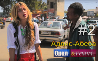 Смотреть 2 выпуск в Аддис-Абеба
