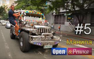 Смотреть 5 выпуск в Маниле