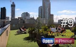 Смотреть 9 выпуск в Мельбурне