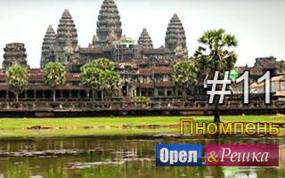 Смотреть 11 выпуск в Пномпене