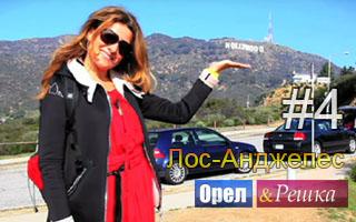 Смотреть 4 выпуск в Лос-Анджелесе