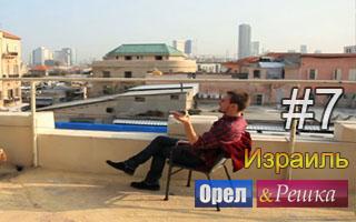 Смотреть 7 выпуск в Израиле