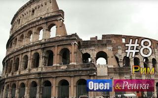 Смотреть 8 выпуск в Риме