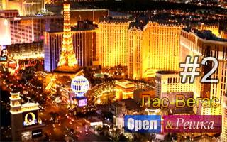 Смотреть 2 выпуск в Лас-Вегасе