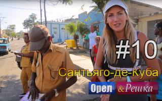 Смотреть 10 выпуск в Сантьяго-де-Куба