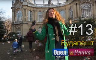 Смотреть 13 выпуск в Будапеште