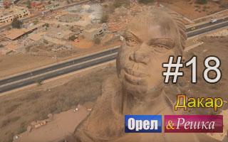 Смотреть 18 выпуск в Дакаре