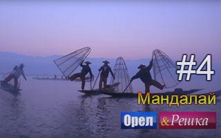 Смотреть 4 выпуск в Мандалае