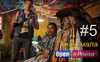Смотреть 5 выпуск в Гватемале