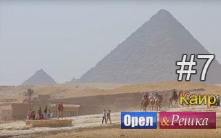 Смотреть 7 выпуск в Каире