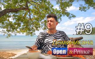 Смотреть 9 выпуск в Доминикане