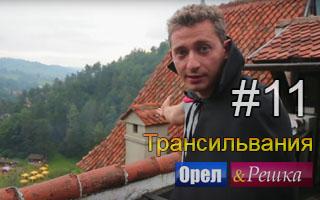 Смотреть 11 выпуск в Трансильвании