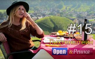 Смотреть 15 выпуск в Лихтенштейне