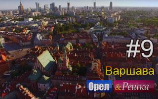 Смотреть 9 выпуск в Варшаве