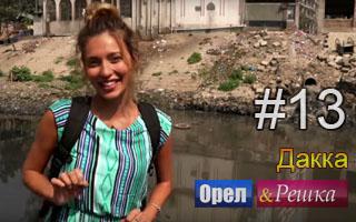Смотреть 13 выпуск в Дакке