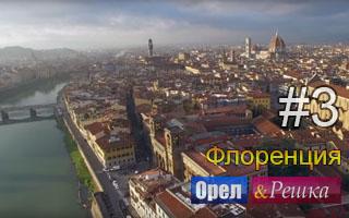 Смотреть 3 выпуск во Флоренции