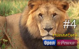 Смотреть 4 выпуск в Намибии