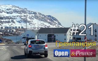 Смотреть 21 выпуск в Гренландии