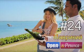 Смотреть 24 выпуск на Маврикии