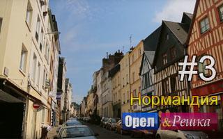 Смотреть 3 выпуск в Нормандии