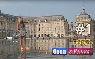 Смотреть 1 выпуск в Бордо