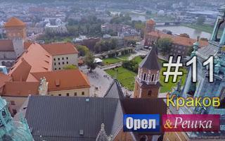 Смотреть 11 выпуск в Кракове