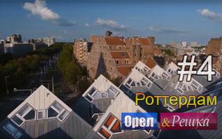 Смотреть 4 выпуск в Роттердаме