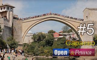Смотреть 5 выпуск в Сараево