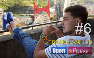 Смотреть 6 выпуск в Стране Басков