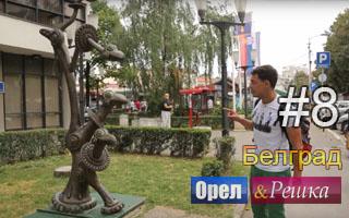Смотреть 8 выпуск в Белграде