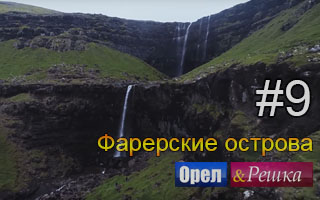 Смотреть 9 выпуск на Фарерских островах