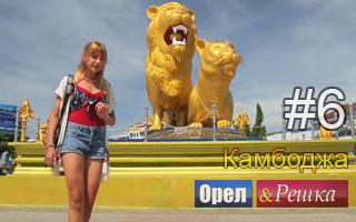 Смотреть 6 выпуск райской Камбодже