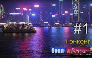 Смотреть 1 выпуск в Гонконге