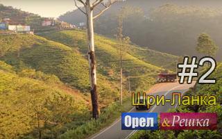 Смотреть 2 выпуск на Шри-Ланке