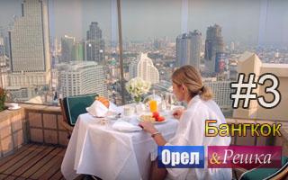 Смотреть 3 выпуск в Бангкоке