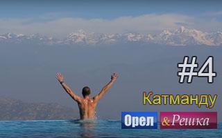 Смотреть 4 выпуск в Катманду