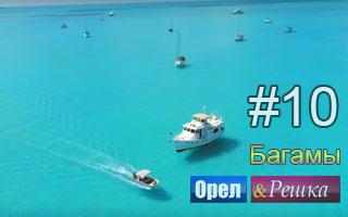 Смотреть 10 выпуск на Багамах
