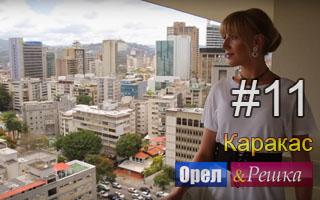 Смотреть 11 выпуск в Каракасе