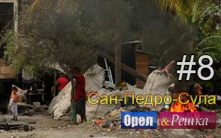 Смотреть 8 выпуск в адской Сан-Педро-Сула