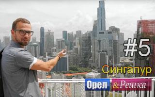 Смотреть 5 выпуск в Сингапуре