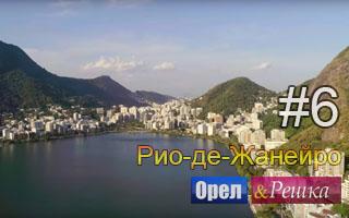 Смотреть 6 выпуск в Рио-де-Жанейро