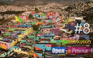 Смотреть 8 выпуск в Мехико