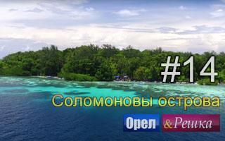 Смотреть 14 выпуск на Соломоновых островах